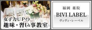 福岡市中央区薬院で女子力アップの趣味・習い事|BIVI LABEL(ヴィヴィ・レーベル)